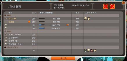 4人で38T