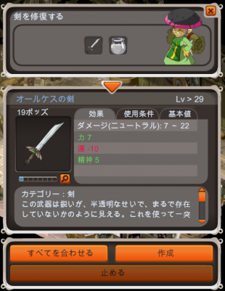 青武器修復前