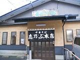 726sinobuhonten-1-1.jpg
