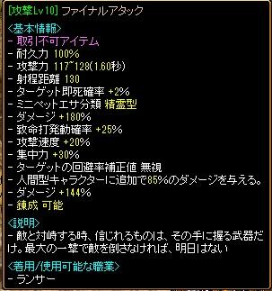 FA攻撃Lv10