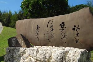 瀬長島の歌碑
