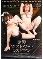 金髪フィスト・フットレズビアン