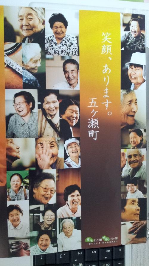 20130706_五ヶ瀬町