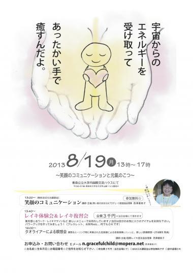 8/19_convert_20130805205506