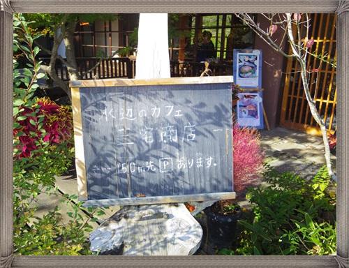 三宅商店IMGP1606-20141104