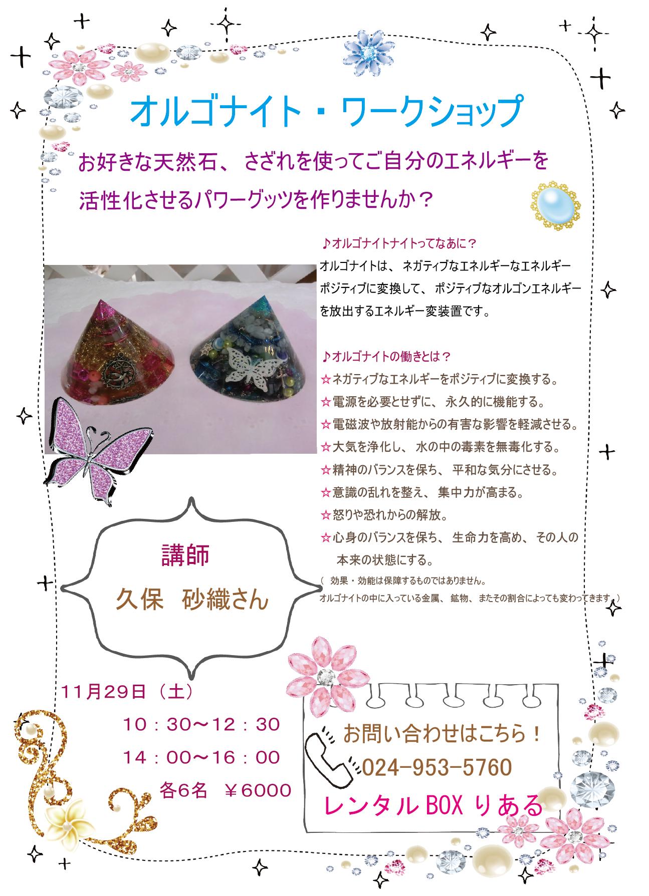 オルゴナイト (2)