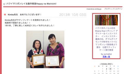 moanakoa blog