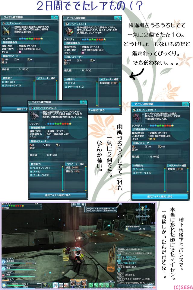 ☆10ラッシュ?