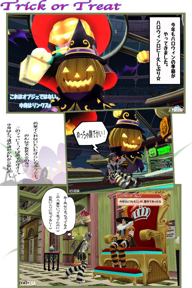 ハロウィン1