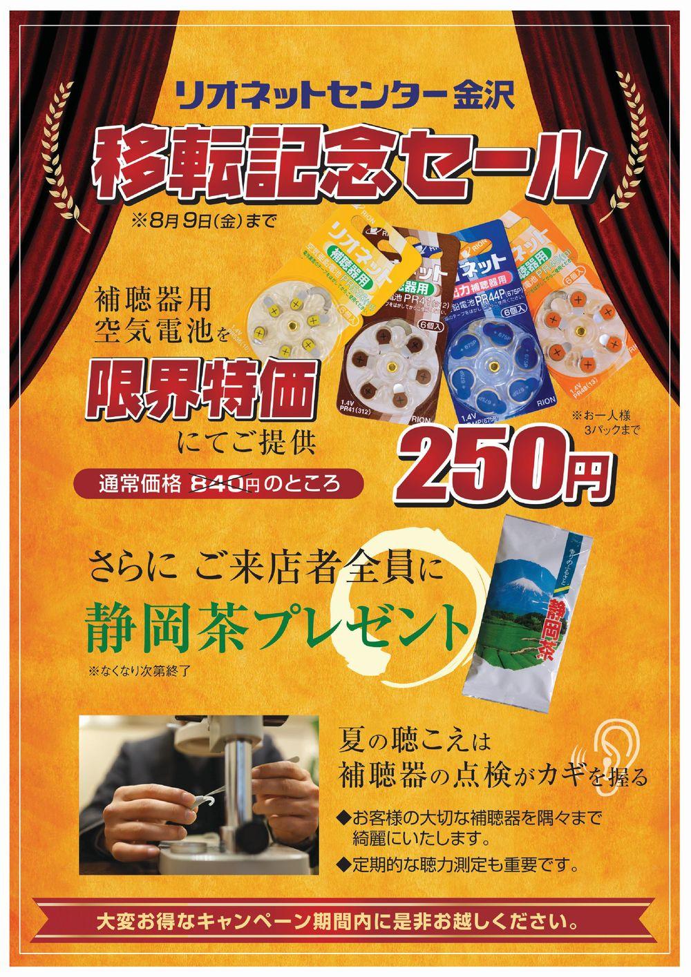 kanazawa_sale (2)