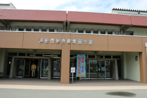 浜松市産業展示館