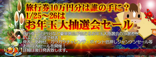 201401tosensale_banner680.jpg
