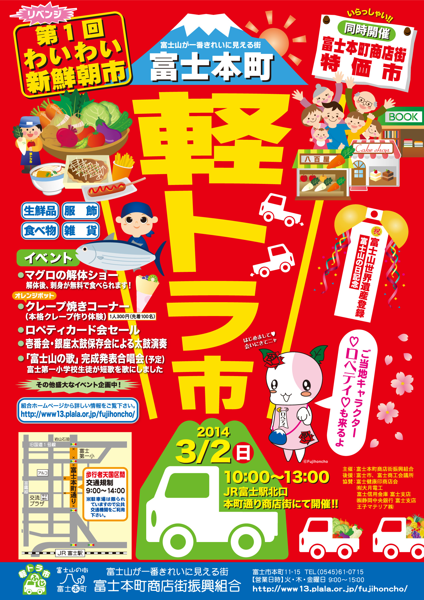 富士本町軽トラ市140302チラシ11