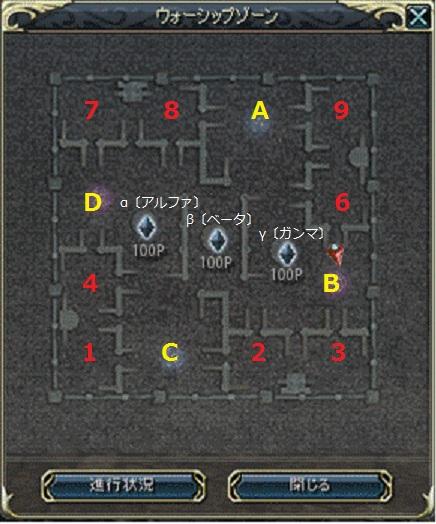 タウンマップ修正版