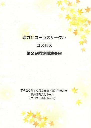 s-528-2プログラム