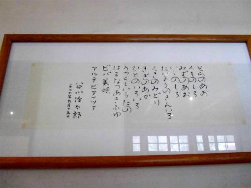 s-537-8谷川俊太郎