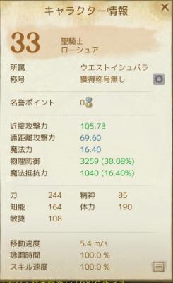 20130721レベル33その1