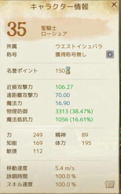 20130722レベル35