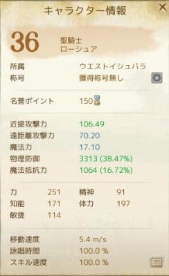 20130728レベル36