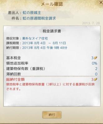 20130731家その3