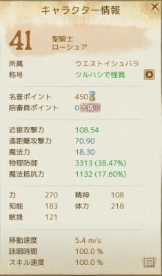 20130805レベル41