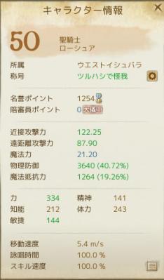 20130825レベル50その1