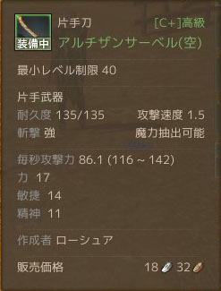 20130912武器強化
