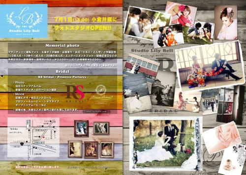 北九州写真スタジオ