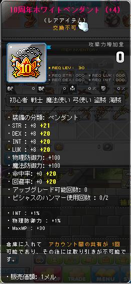 2アイテム