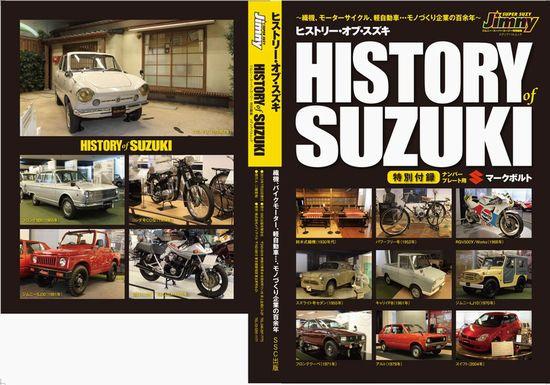 HISTORYofSUZUKI_03-29.jpg