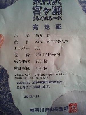 mail_20130423170452.jpg