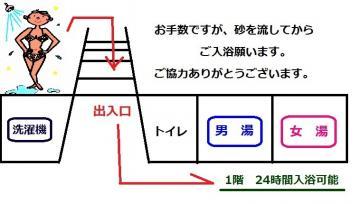 kaisuiyoku2
