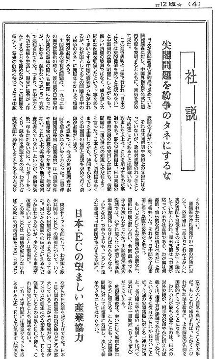 棚上げ論 読売新聞社説