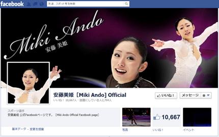 誹謗中傷が寄せられた安藤美姫の公式Facebook