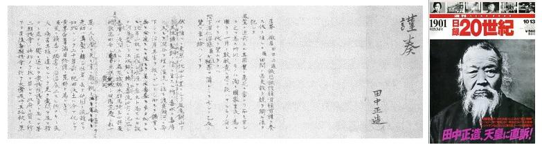 田中正造 天皇 直訴 -1-
