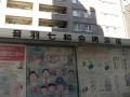 0902文京ー音羽七和 (2)
