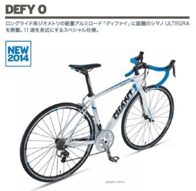 defy2014.JPG