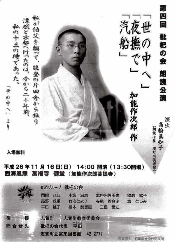 20141113_biwanokai.jpg