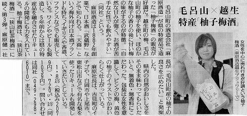 彩の国柚子梅酒読売新聞掲載