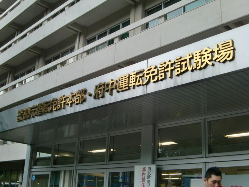 130908fuchuusikenjou
