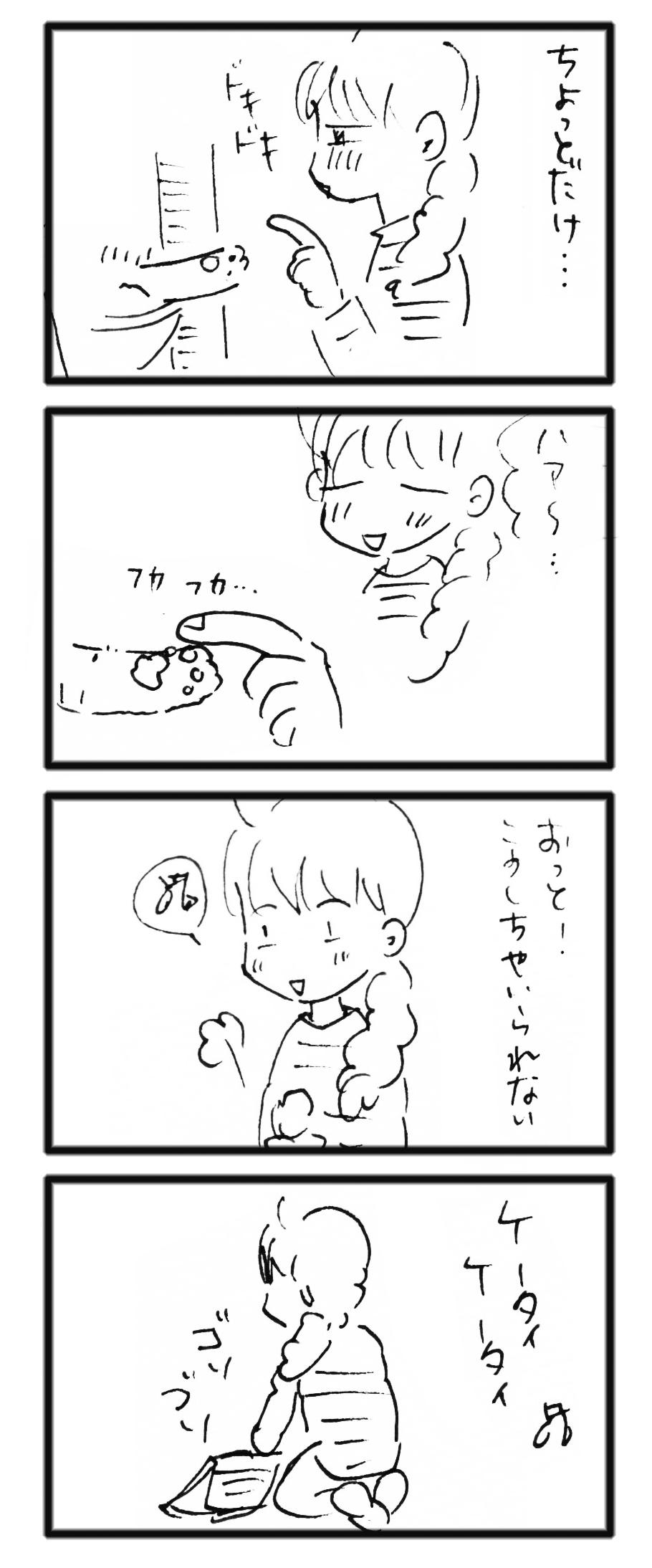 comic_20130519_02.jpg
