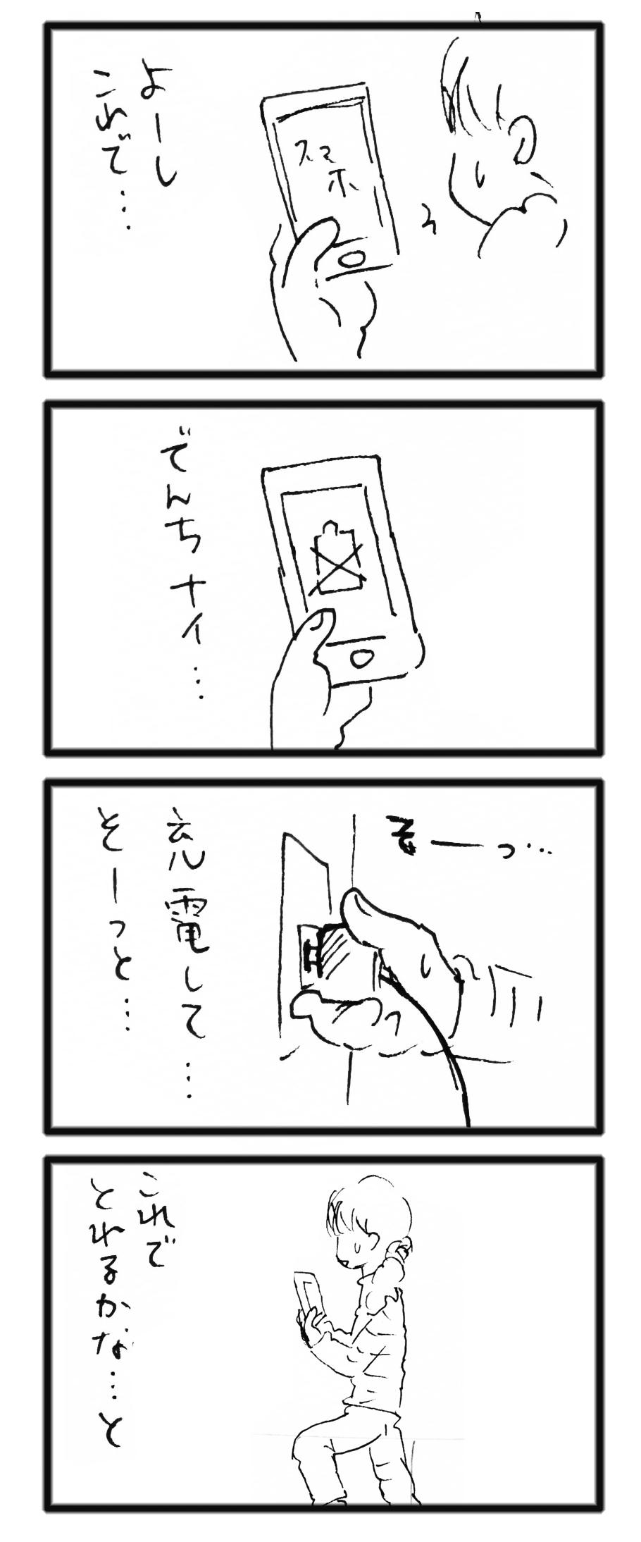 comic_20130519_03.jpg