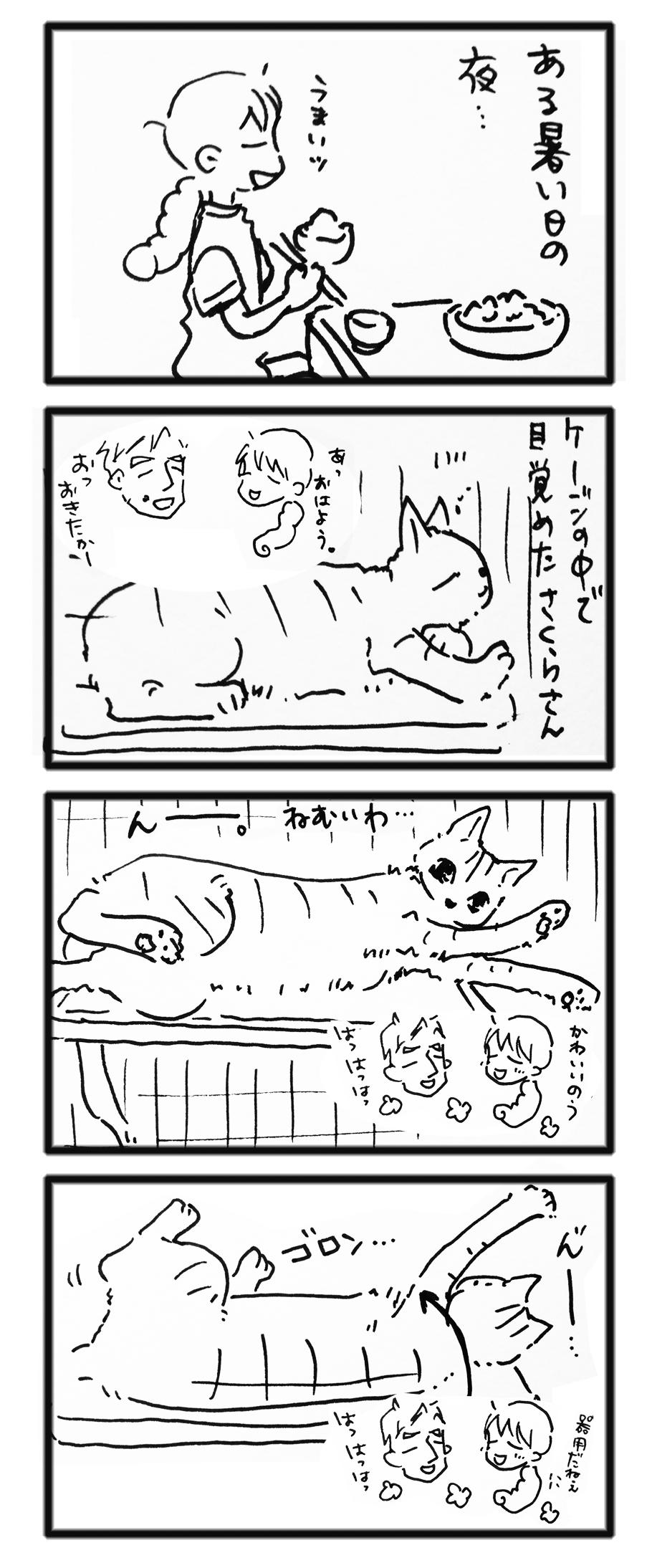 comic_20130812_1.jpg