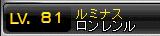 new_ルミナス