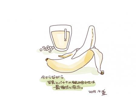 豆乳とバナーナ