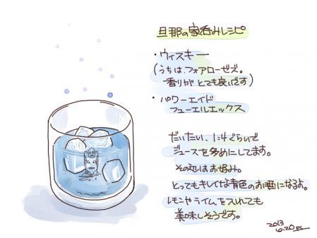 青色が綺麗なお酒