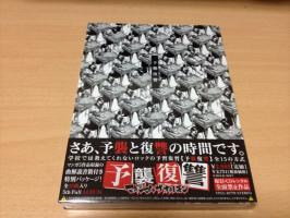 予襲復讐2013-08-02T18-14-41_4