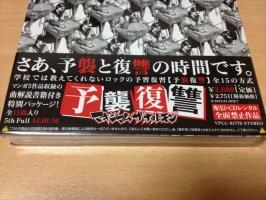 予襲復讐2013-08-02T18-14-41_5