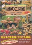 新装改版北海道きのこ図鑑