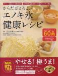 エノキ氷健康レシピ